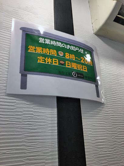 180403りっちゃん神保町営業時間.jpg