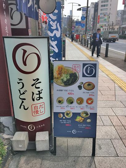 180403りっちゃん神保町外写真メニュー.jpg