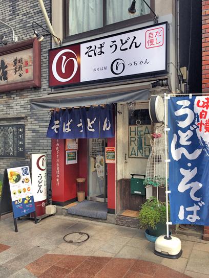 180403りっちゃん神保町店.jpg