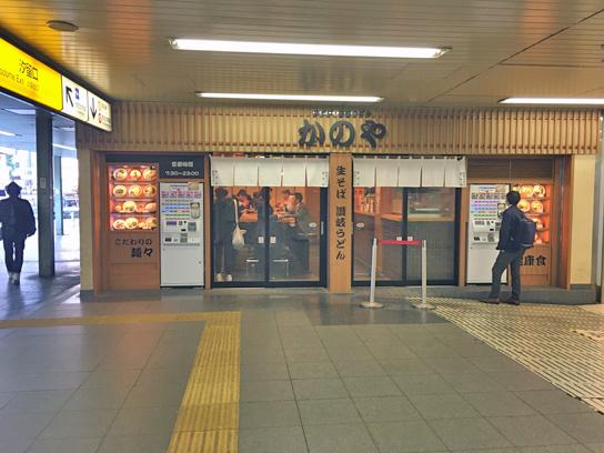 180422かのや新橋駅構内店.jpg