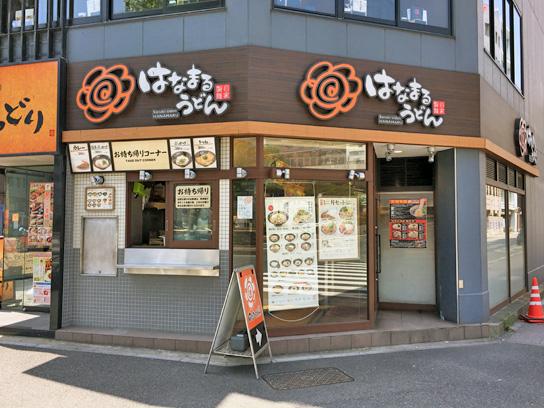 180429はなまるうどん茅場町店.jpg
