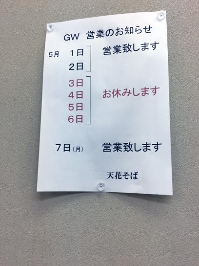 180502天花GW休み.jpg