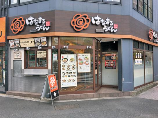 180507はなまるうどん茅場町店.jpg