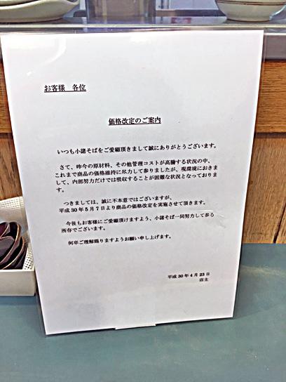 180508小諸虎ノ門値上げ告知.jpg