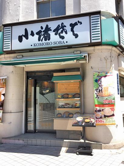 180514小諸そば桜橋店.jpg