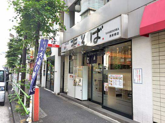180526吉そば西新橋店.jpg