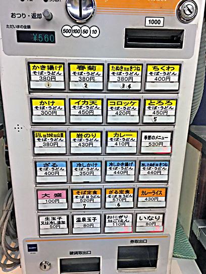 180527文殊浅草券売機.jpg