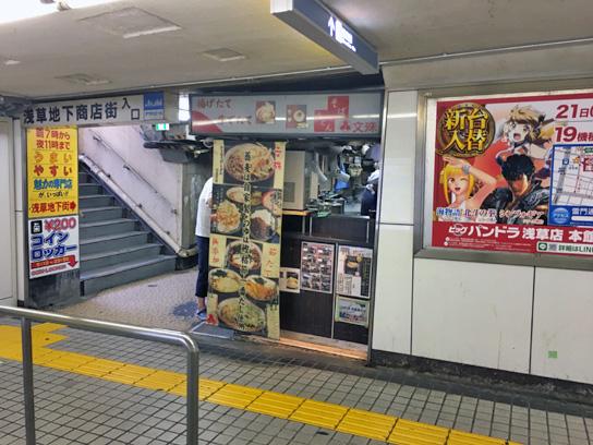 180527文殊浅草店1.jpg