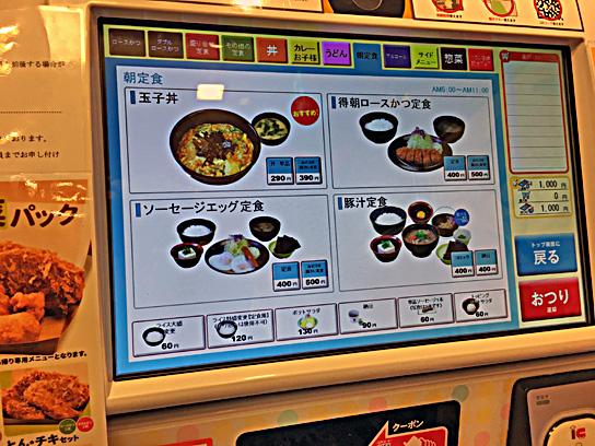 180530松乃家勝どき券売機.jpg