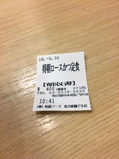 180530松乃家勝どき得朝ローかつ定食券.jpg