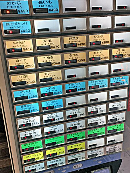 180531そばよし京橋券売機.jpg
