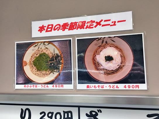 180531そばよし京橋季節メ.jpg