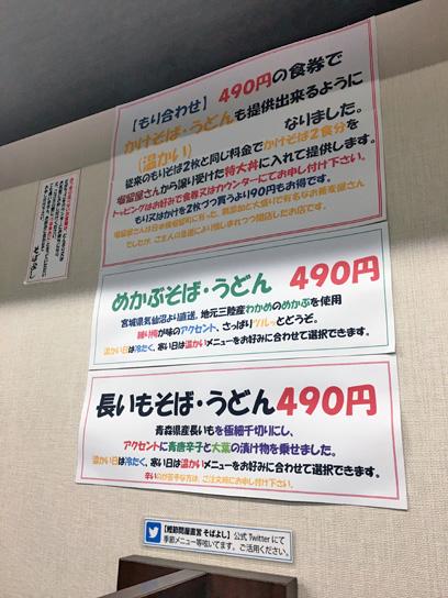 180531そばよし京橋季節メ説明.jpg
