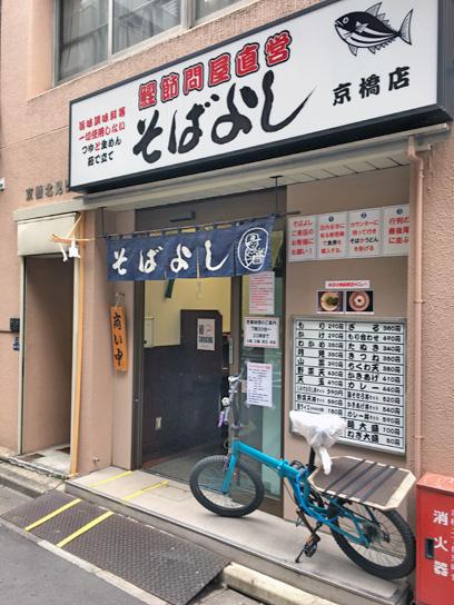 180531そばよし京橋店.jpg