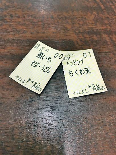 180531そばよし京橋長いもちく天食券.jpg