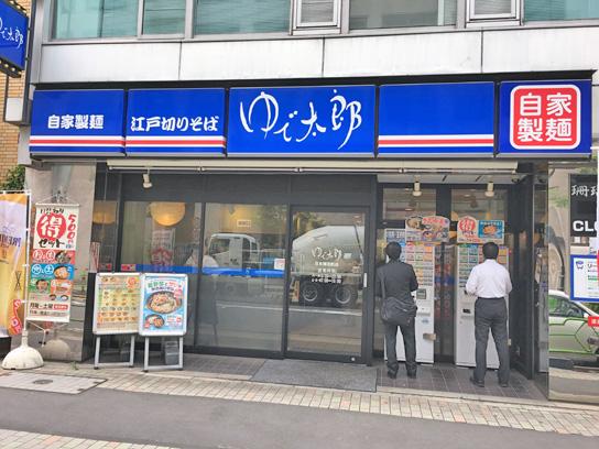 180612ゆで太郎日本橋兜町店.jpg