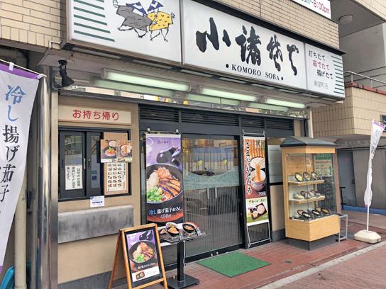 180622小諸そば新富町店.jpg