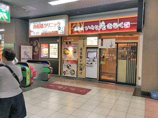 180623いろり庵きらく南船橋店1.jpg