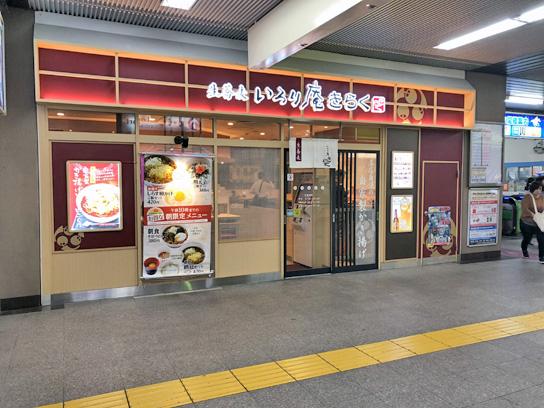 180623いろり庵きらく南船橋店2.jpg