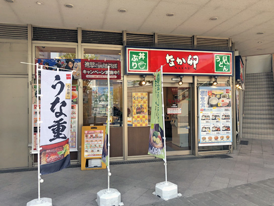 180626なか卯豊洲店.jpg
