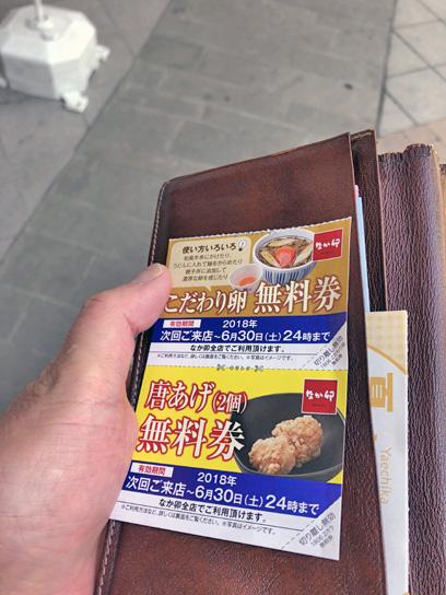 180626なか卯豊洲無料券.jpg