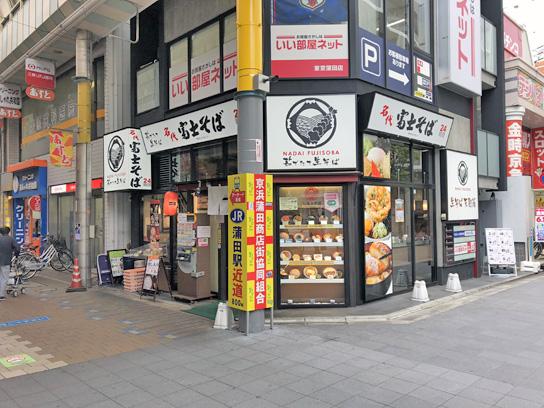 180628富士そば京急蒲田店.jpg