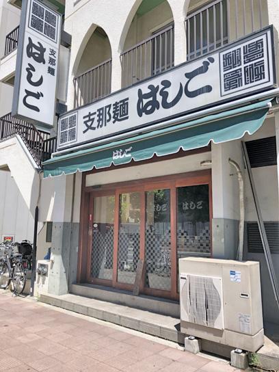 180629支那麺はしご入船店.jpg