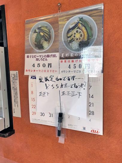 180708せね家夏メ対決.jpg