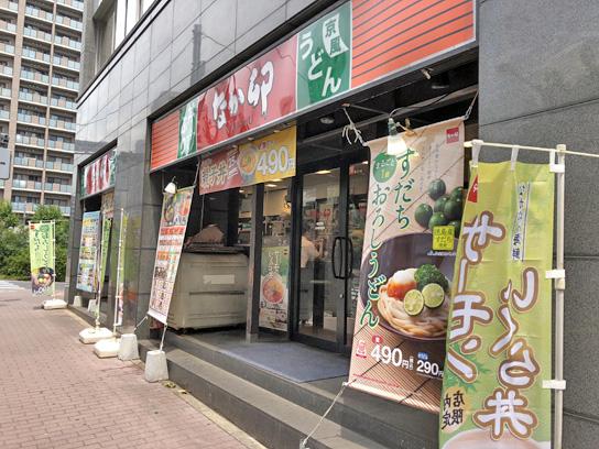 180711なか卯築地橋店.jpg