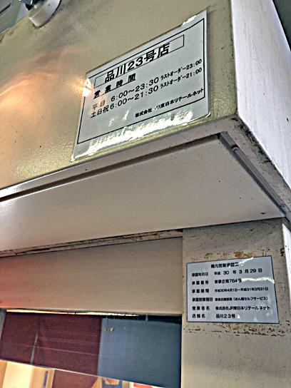 180714品川23号店営業時間.jpg
