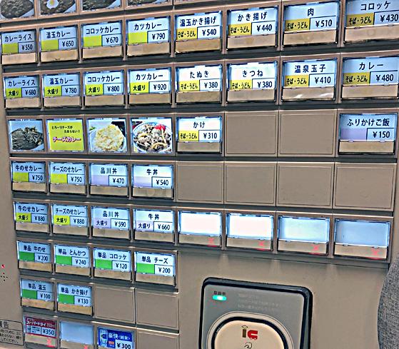 180715常盤軒そば処品川24券売機.jpg
