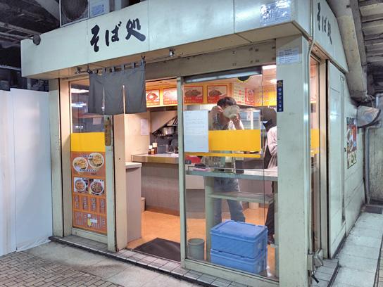 180715常盤軒そば処品川24号店.jpg