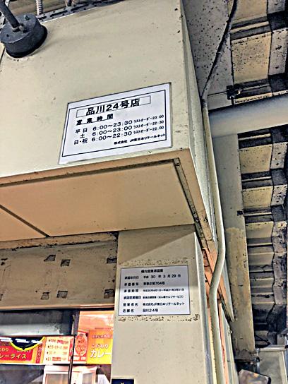 180715常盤軒そば処品川24営業時間.jpg