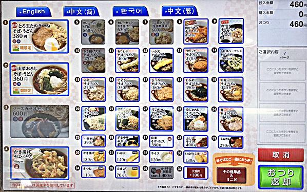 180716菜の花西船券売機.jpg