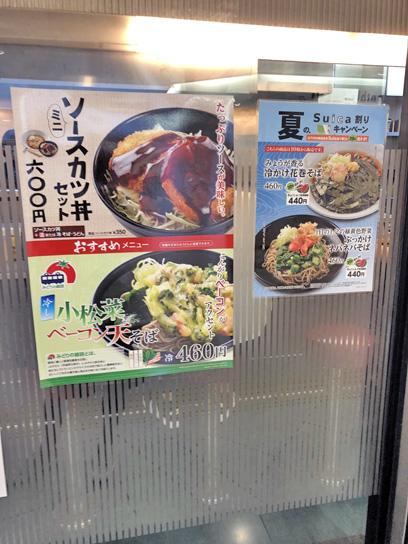 180716菜の花西船外メニュー3.jpg