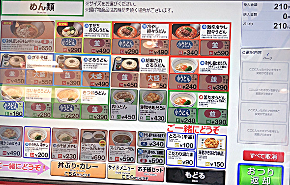 180729なか卯豊洲券売機.jpg