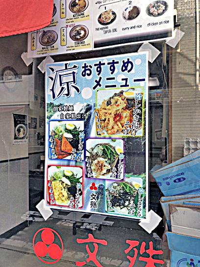 180731文殊本店涼しメニュー.jpg