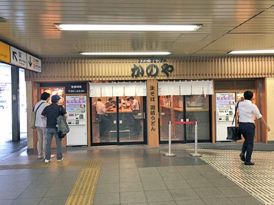 180811かのや新橋駅構内店.jpg