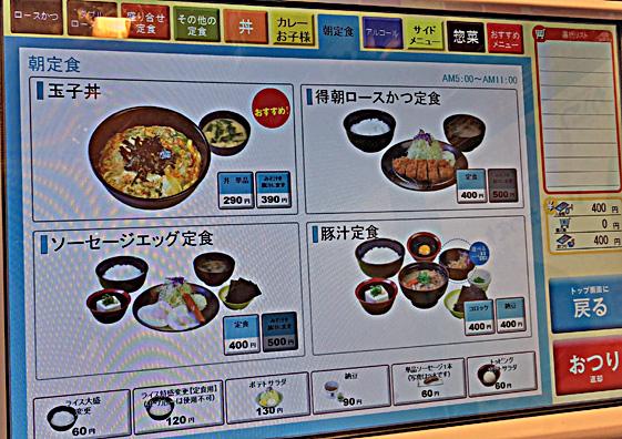 180825松乃家勝どき券売機.jpg