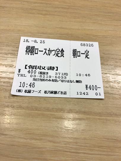 180825松乃家勝どき食券.jpg