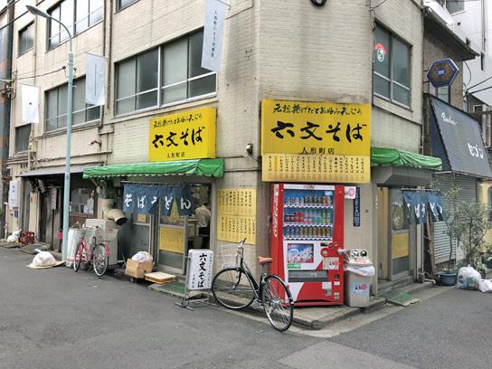 180829六文そば人形町店.jpg