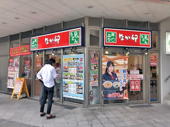 180831なか卯豊洲店.jpg