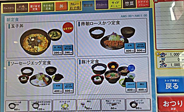 180902松乃家行徳券売機.jpg