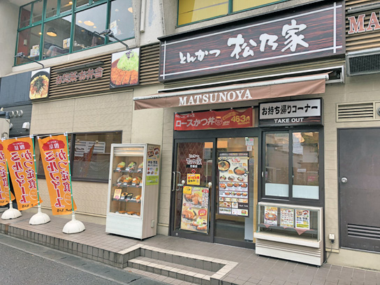 180902松乃家行徳店1.jpg