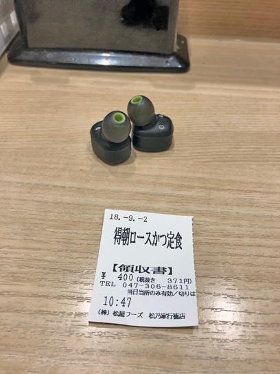 180902松乃家行徳得朝食券.jpg