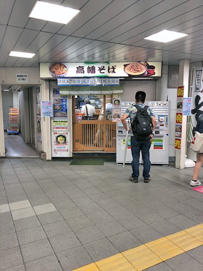 180902高幡そば明大前店1.jpg