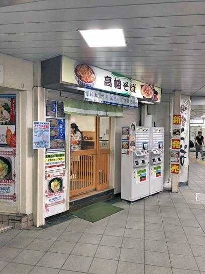 180902高幡そば明大前店2.jpg