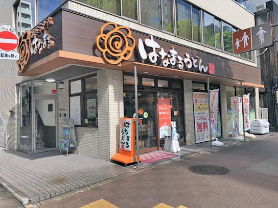 180910はなまるうどん八丁堀店.jpg