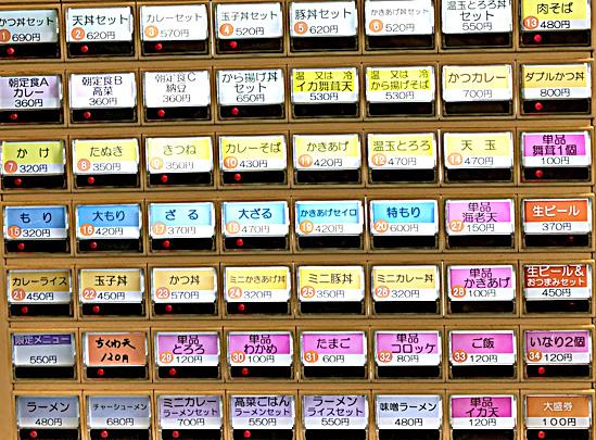 180921太郎豊洲券売機アプ.jpg