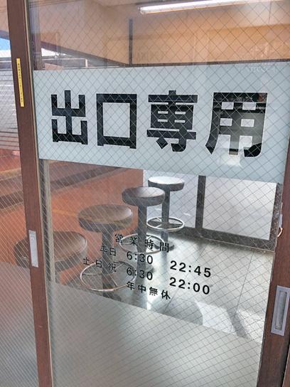 181123大江戸錦糸町東営業時間.jpg